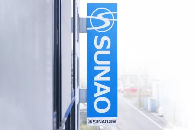 SUNAO製薬とは?のイメージ画像