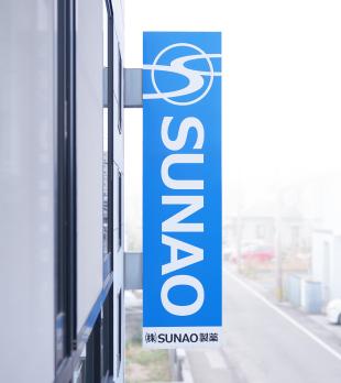 SUNAO製薬の画像