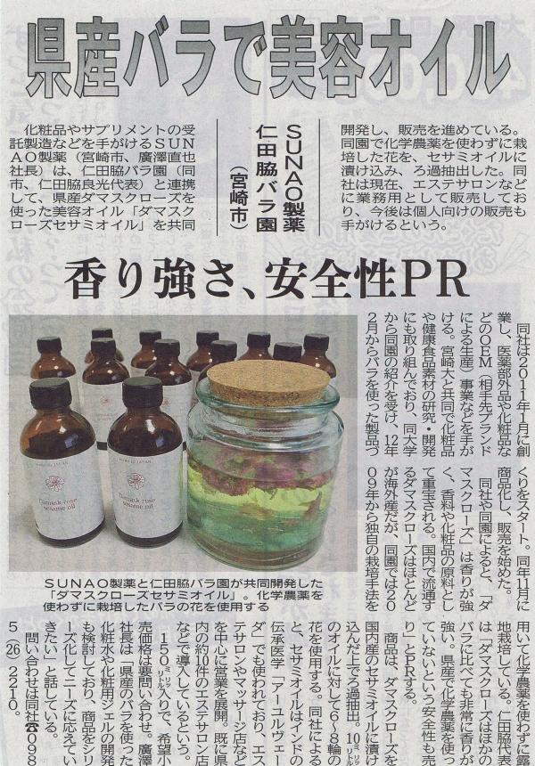 【2014.3.25】宮崎大学との『日向夏精油』に関する共同研究内容がのイメージ画像