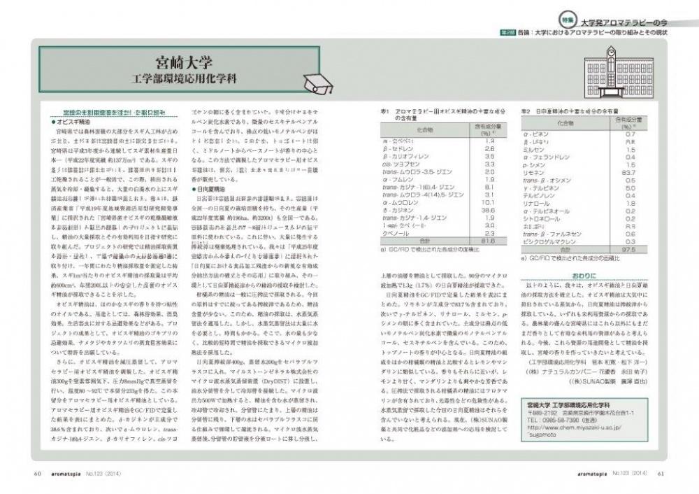 【2014.4.30】宮崎の医療情報誌『もしもしドクター』に【しみこむのイメージ画像