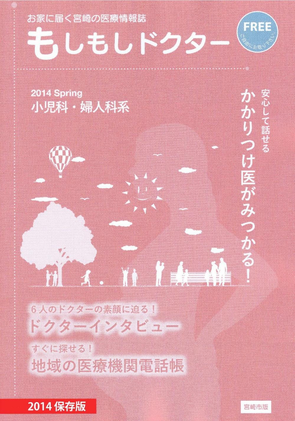 【2014.5.9】『みやビズ』5月9日掲載分に弊社SUNAO製薬が取のイメージ画像