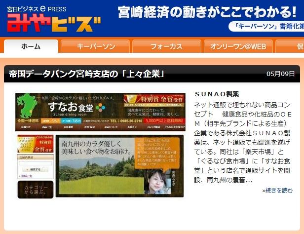 【2014.6.5】ネット通販『すなお食堂』が宮崎日日新聞に掲載されまのイメージ画像