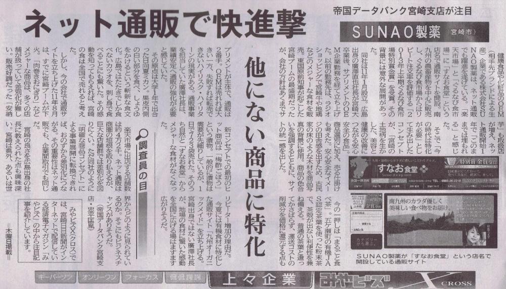 【2014.6.23】弊社代表廣澤が『第11回高校生マニュファクチュアのイメージ画像