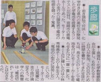 【2014.9.9】『ブルーベリー葉プラスルテイン』が宮崎日日新聞に掲のイメージ画像