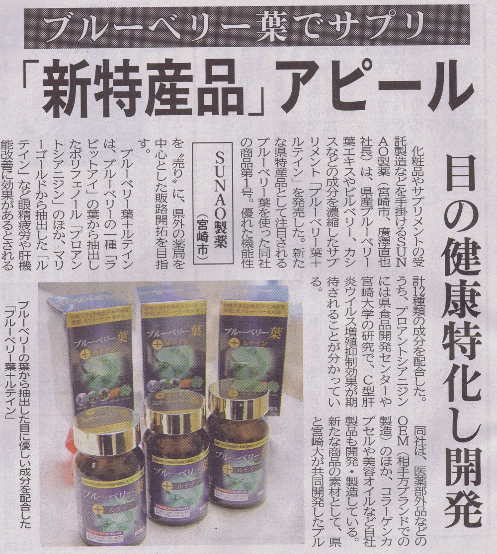 『無添加青汁shutto』がOMOTENASHI Selection のイメージ画像