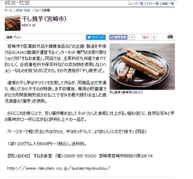 ブルーベリー葉の商品開発に関する事業認定書交付式の様子を宮崎日日新聞・のイメージ画像