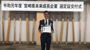 宮崎県未来成長企業 認定証交付式