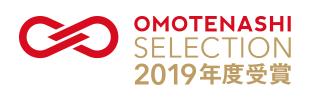 OMOTENASHIセレクション2019年度 受賞