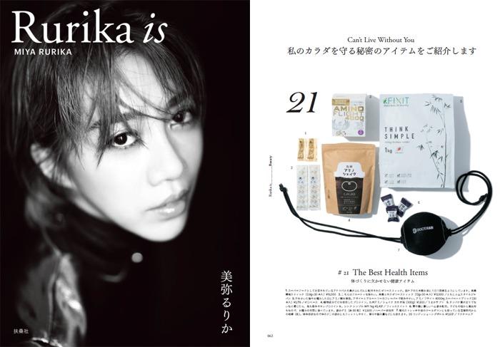 rurika-is 表紙・掲載紙面
