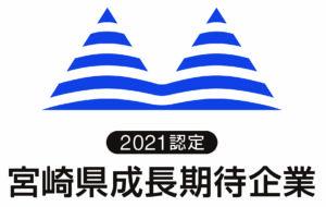 宮崎県成長期待企業 2021年認定ロゴマーク